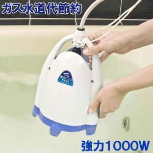 バスヒーター お風呂 湯沸かし器 浴槽 加熱 保温 スーパー風呂バンス1000 湯沸かしヒーター 家庭用|ssnet