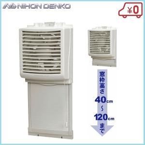 窓用換気扇 日本電興 FW-20G [家庭用 簡易 窓枠用]|ssnet