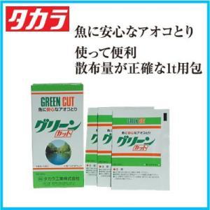 タカラ グリーンカット 5t 池水質調整剤 アオコ予防剤 [鯉 金魚 飼育 水槽]|ssnet