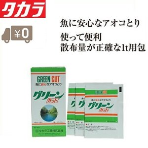 タカラ グリーンカット 5t × 5箱 池水質調整剤 アオコ予防剤 [鯉 金魚 飼育 水槽]|ssnet