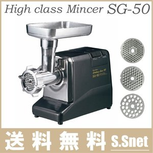 電動ミンサー ミンチミキサーSG-50 家庭用 味噌すり機 ひき肉機械 業務用|ssnet