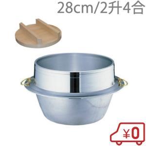 アルミ製カン付 羽釜 28cm/2升4合 木蓋セット  釜 お釜 カマ 釜戸 かまど 鍋