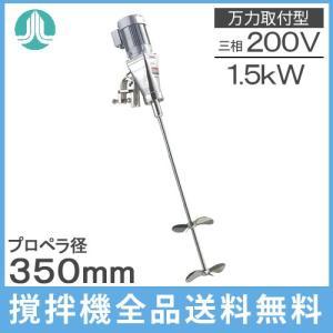 阪和化工機 かくはん機 小型攪拌機 ステンレス製撹拌機 KPS-4005 200V 万力取付/可搬型|ssnet