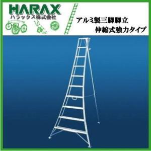 ハラックス 三脚 脚立 はしご アルミ 軽量 伸縮式強力タイプ AP-9 270cm[折りたたみ 園芸用三脚 おしゃれ]|ssnet