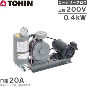 東浜 ロータリーブロワー HC-251s 3相 200V 0.4kW モーター付き/ベルトカバー型 浄化槽 ブロアー エアーポンプ ブロワ|ssnet
