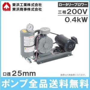 東浜 ロータリーブロワー HC-30s 3相 200V 0.4kW モーター付き/ベルトカバー型 浄化槽 ブロアー エアーポンプ ブロワ|ssnet