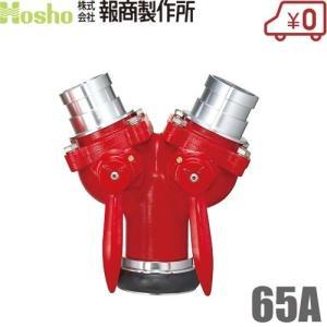 報商製作所 双口接手 Z-2 65mm 女男男 制水金具 消防ホース 散水ホース 消火栓 給水栓 ssnet