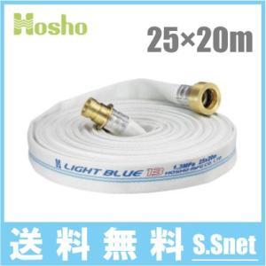 報商製作所 未検定消防ホース 散水ホース ライトブルーホース HL-100 25mm×20m 1.3MPa 町野カップリング付 ssnet