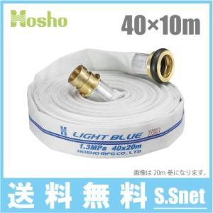 報商製作所 未検定消防ホース 散水ホース ライトブルーホース HL-150 40mm×10m 1.3MPa 町野カップリング付 ssnet