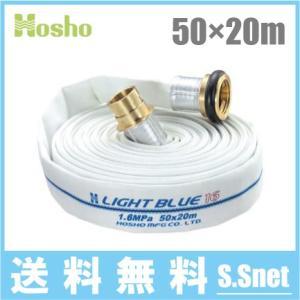 報商製作所 未検定消防ホース 散水ホース ライトブルーホース HLA-200 50mm×20m 1.6MPa 町野カップリング付 ssnet