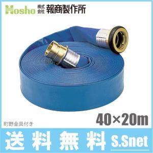 報商製作所 散水ホース サニーホース 40mm×20m 0.5MPa 町野カップリング付 40A 排水ホース スプリンクラー 業務用 施設 給水栓 ssnet