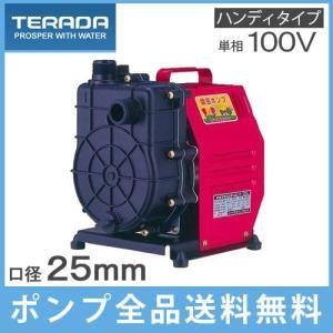 寺田ポンプ 小型給水ポンプ ハンディーポンプ HP-200 [家庭用ポンプ 電動ポンプ 農業用ポンプ 循環 排水]|ssnet