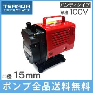 寺田ポンプ 小型給水ポンプ ハンディーポンプ HP-50 [家庭用ポンプ 電動ポンプ 農業用ポンプ 循環 排水]|ssnet