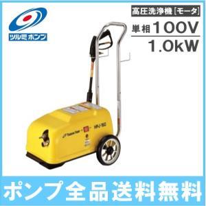 鶴見製作所 業務用 高圧洗浄機 HPJ-160-1 モーター駆動式 [プロ仕様 ツルミポンプ]|ssnet