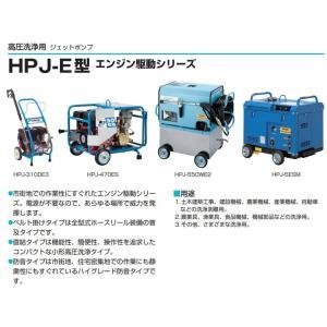 鶴見製作所 業務用 高圧洗浄機 HPJ-3100E3 エンジン式 [プロ仕様 ツルミポンプ タンク式]|ssnet|02