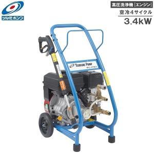 鶴見製作所 エンジン式 高圧洗浄機 HPJ-470EX 水量重視タイプ スプレーガン付 [業務用高圧洗浄機 タンク式] ssnet