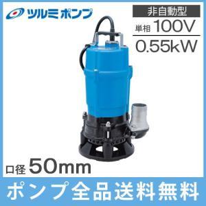 ツルミポンプ 水中ポンプ 泥水用 排水ポンプ HSD2.55S 100V 汚水 工事用 農業用ポンプ 鶴見製作所|ssnet