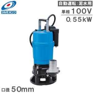 ツルミポンプ 水中ポンプ 自動型 泥水 排水ポンプ HSDE2.55S 100V 2インチ 汚水 工事用|ssnet