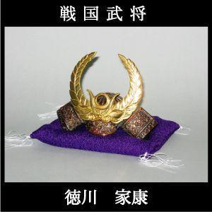 兜飾り 徳川家康 [五月人形 コンパクト 置物 オブジェ] ssnet