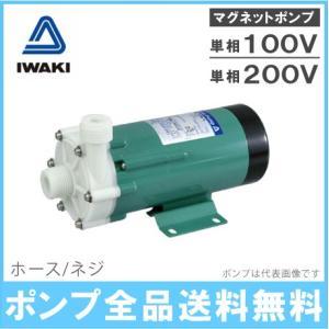 イワキポンプ マグネットポンプ MD-20RX-N /MD-20RXM-N/MD-20RX-200N/MD-20RXM-200N ケミカル 海水用 循環ポンプ 水槽ポンプ ssnet