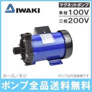 イワキポンプ マグネットポンプ MX-100VV/MX-100V-32/MX-100VM-32 ケミカル 海水用 循環ポンプ 水槽ポンプ ssnet
