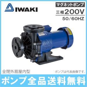 イワキポンプ マグネットポンプ MX-400CV5-L2/MX-400CV6-L2 200V ケミカル 海水用 循環ポンプ 水槽ポンプ ssnet