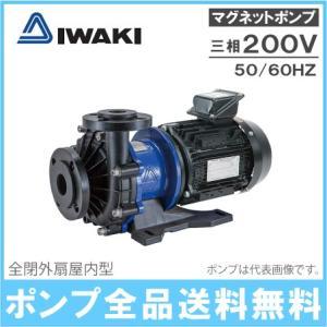 イワキポンプ マグネットポンプ MX-403HCV5C-L2/MX-403HCV6C-L2 200V ケミカル 海水用 循環ポンプ 水槽ポンプ ssnet