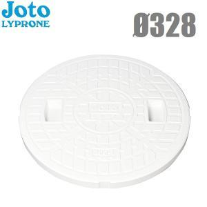 Joto 宅内用 丸マス蓋 汚水マス 排水マス 枡 (直径328mm耐荷重800kg) JM-300CW ssnet