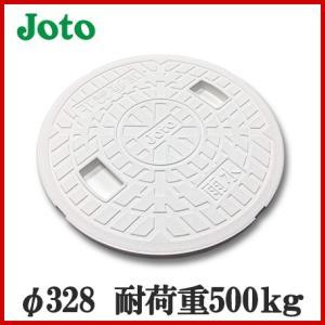 Joto 宅内用 丸マス蓋 雨水蓋 排水マス 枡 (直径328mm耐荷重500kg) JM-300ULW(雨水穴無) ssnet