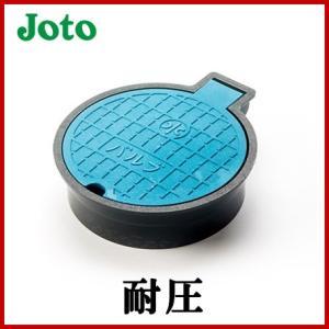 Joto 耐圧 バルブボックス VB-150取付部外形165mm 止水栓box 青色 ssnet