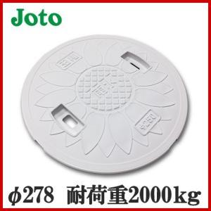 Joto 耐圧 丸マス蓋 マンホール 雨水蓋 雨水孔 (直径278mm耐荷重2t)JT2-250SFW(雨水穴有) ssnet