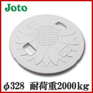 Joto 耐圧 丸マス蓋 マンホール 雨水蓋 雨水孔 (直径328mm耐荷重2t)JT2-300SFW(文字無穴無) ssnet
