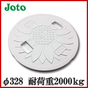 Joto 耐圧 丸マス蓋 マンホール 雨水蓋 雨水孔 (直径328mm耐荷重2t)JT2-300SFW(雨水穴無) ssnet
