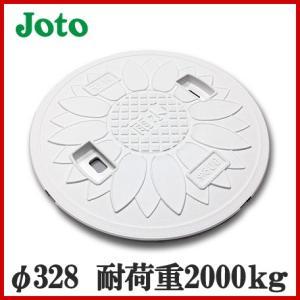Joto 耐圧 丸マス蓋 マンホール 雨水蓋 雨水孔(直径328mm耐荷重2t)JT2-300SFW(雨水穴有) ssnet