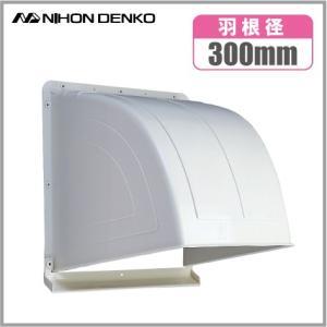換気扇 ウェザーカバー フード 樹脂製 日本電興 K-30 羽根径30cm 格子無し|ssnet