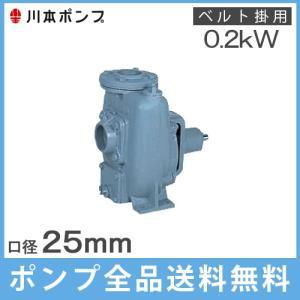 川本ポンプ 自給式ベルト掛ポンプ FS4-25-A 25mm [工事 農業用ポンプ 給水ポンプ 船舶用品]|ssnet