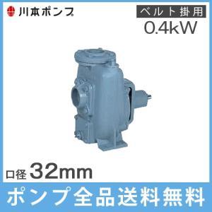 川本ポンプ 自給式ベルト掛ポンプ FS4-32-A 32mm [工事 農業用ポンプ 給水ポンプ 船舶用品]|ssnet