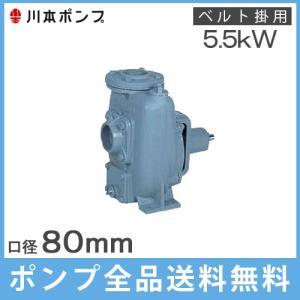 川本ポンプ 自給式ベルト掛ポンプ FS-80-A 80mm [工事 農業用ポンプ 給水ポンプ 船舶用品]|ssnet