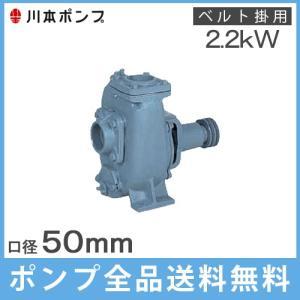 川本ポンプ 自給式ベルト掛ポンプ FSR-50-A 50mm 左回転 [工事 農業用ポンプ 給水ポンプ 船舶用品]|ssnet
