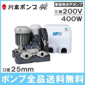 川本ポンプ 井戸ポンプ ソフトカワエース NF3-400T 400W/200V [家庭用 給水ポンプ 浅井戸ポンプ 浅井戸用ポンプ 電動ポンプ NF2-400TK後継]|ssnet