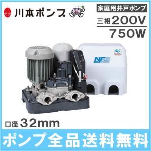 川本ポンプ 井戸ポンプ ソフトカワエース NF3-750 750W/200V [家庭用 給水ポンプ 浅井戸ポンプ 浅井戸用ポンプ 電動ポンプ NF2-750K後継]|ssnet