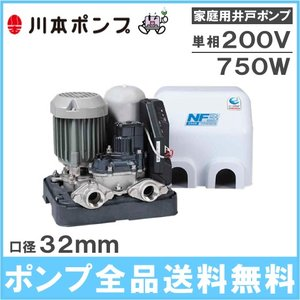 川本ポンプ 井戸ポンプ ソフトカワエース NF3-750S2 750W/単相200V [家庭用 給水ポンプ 浅井戸ポンプ 浅井戸用ポンプ 電動ポンプ NF2-750S2K後継]|ssnet