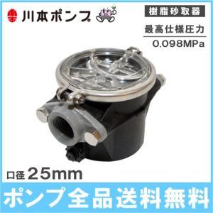■特長■ ・ポンプの砂かじりによる電動機の焼損やポンプの摩耗を防止します。  ・口径:25mm ・最...
