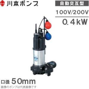 川本ポンプ 自動交互型 水中ポンプ WUP4-506-0.4SLN WUP4-505-0.4SLN/WUP4-506-0.4TLN WUP4-505-0.4TLN 浄化槽ポンプ 排水ポンプ|ssnet