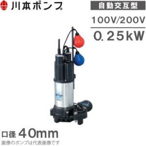 川本ポンプ 自動交互型 水中ポンプ WUP4-406-0.25SLN WUP4-405-0.25SLN/WUP4-406-0.25TLN WUP4-405-0.25TLN 浄化槽ポンプ 排水ポンプ|ssnet