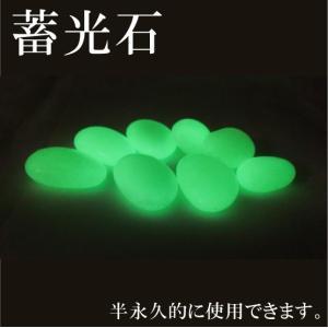 蓄光石 蛍光石 約30個入 砂利 ガーデン 庭石 置物 水槽 照明 ライト インテリア 石 ガーデニング 屋外照明 屋外灯 200g