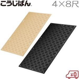 工事板 強化型プラスチック敷板こうじばん 2440×1220mm 耐荷重:80t 山型/クロス [工事現場 安全用品 工事用ゴムマット]|ssnet