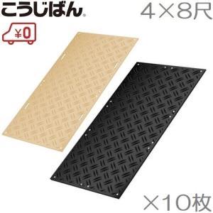 工事板 強化型プラスチック敷板こうじばん 2440×1220mm×10枚セット 耐荷重:80t 山型/クロス [工事現場 安全用品 工事用ゴムマット]|ssnet