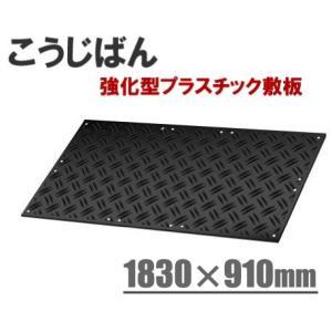 工事板 強化型プラスチック敷板こうじばん 1830×910mm×10枚セット 耐荷重:80t 山型/山型 [工事現場 安全用品 工事用ゴムマット]|ssnet