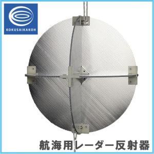 国際化工 航海用レーダー反射器 KNR-2 船具 船舶用品 船舶部品 ssnet